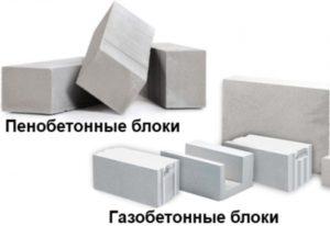 penobeton-i-gazobeton-chto-luchshe-sovety-spetsialistov_0