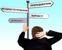Выбор дела жизни