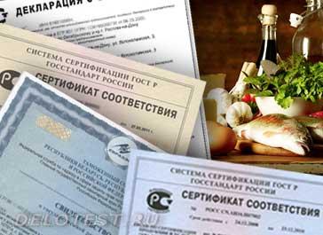 Сертификат пищевой продукции